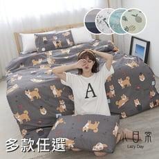 日系Look《小日常》舖棉兩用被床包四件組(雙人5*6.2)