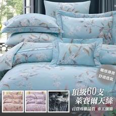 天絲床罩 60支超柔萊賽爾天絲加大雙人6x6.2尺 鋪棉兩用被床罩七件組 附正天絲吊卡