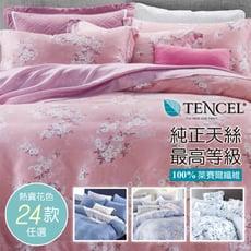 天絲床包四件式 100%頂級天絲 雙人5x6.2尺 鋪棉兩用被床包組 附正天絲吊卡0520