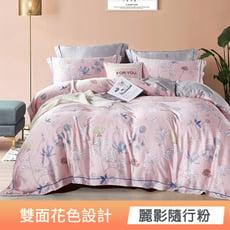 天絲四件組 100%頂級天絲 萊賽爾特大雙人6x7尺褡8x7被兩用被床包四件組0530