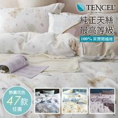 天絲床罩 100%頂級天絲大雙人6x7尺 鋪棉兩用被床罩七件組 附正天絲吊卡0430