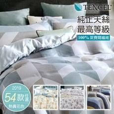 天絲床罩 100%頂級天絲加大雙人6x6.2尺 鋪棉兩用被床罩七件組 附正天絲吊卡0430