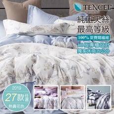 天絲床包涼被 100%頂級天絲 萊賽爾特大雙人6x7尺 涼被床包四件組P3