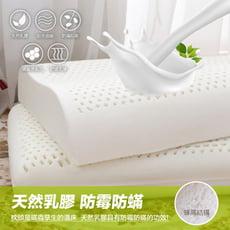 100%天然乳膠枕(百貨版) -顆粒按摩型/工學護頸型/平面饅頭型
