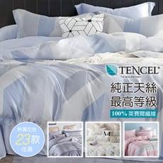 天絲床包 100%頂級天絲 萊賽爾單人3.5x6.2尺 床包枕套二件組P1