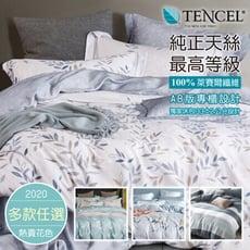 天絲床包 100%頂級天絲 萊賽爾單人3.5x6.2尺 床包枕套二件組加高35公分P3