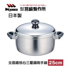 《Miyaco》18-10不鏽鋼鐵核心三層鋼兩手鍋25cm-日本製【OJ-38】
