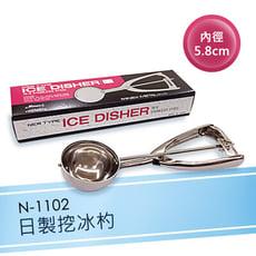 《日本製》挖冰杓14號 60cc 冰淇淋杓 挖冰器  叭噗冰淇淋杓 挖冰匙【N-1102】