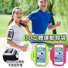 【A-MORE】3D立體運動臂袋 安全夜光條 10mm立體手機袋 好收納好攜帶