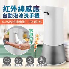 全自動感應殺菌淨手泡沫給皂機