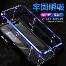 爆款二代萬磁王磁吸手機殼 iphone 7/8/SE/7plus/8plus/X/XS/XR