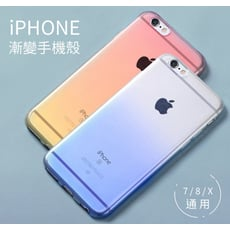 iPhone 7/8/X TPU漸變手機殼