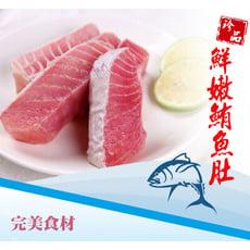 主廚特選-東港鮮嫩鮪魚肚肉