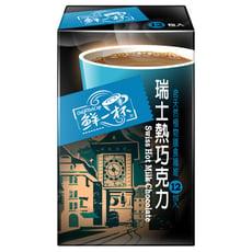 [鮮一杯] 即溶熱巧克力20克X12包(可任選)