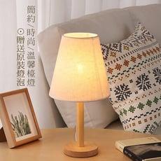 簡約現代溫馨 實木 北歐臥室床頭燈
