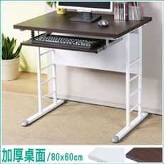 Yostyle 馬克80cm辦公桌-加厚桌面(附鍵盤架)
