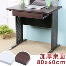 Yostyle 路易80cm辦公桌-加厚桌面(附抽屜)