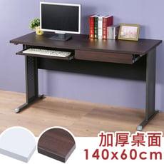 Yostyle 路易140cm辦公桌-加厚桌面(附鍵盤架.抽屜)