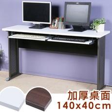 Yostyle 貝克140x40工作桌-加厚桌面(附二鍵盤架)