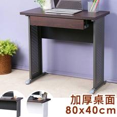 YoStyle 貝克80x40工作桌-加厚桌面(附抽屜)