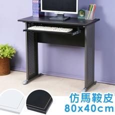 Yostyle 貝克80x40工作桌-仿馬鞍皮(附鍵盤架)
