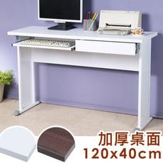 Yostyle 貝克120x40工作桌-加厚桌面(附抽屜.鍵盤架)