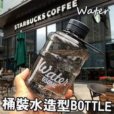 韓國 迷你 水桶 汽水瓶 650ML 隨身 水杯 水瓶 運動 水壺 星巴克 冷水壺 【RS483】