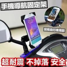 寶可夢必備 機車手機支架 GPS導航架【RR030】