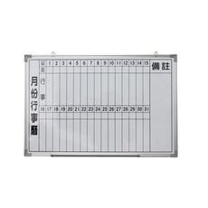 台灣製造 月份白板/行事曆/棋盤 60*90cm 磁性白板 辦公室 補習班 教室 記事 手寫板 學校