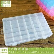 36格透明塑膠盒 首飾盒 儲物盒 塑膠收納盒 針線盒 36格盒子