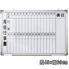 MIT 台灣製造 月份白板/行事曆/棋盤 45*60cm 磁性白板 辦公室 補習班 教室 記事 手寫