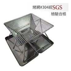 304不鏽鋼烤網 焚火台 M號 附收納袋 烤肉爐 烤肉架 取暖 暖爐 營火爐 露營 戶外烤肉 野餐