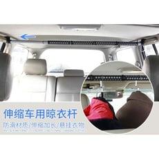 車床族 車用便攜式 掛衣架 多功能伸縮 車載 晾衣桿 汽車晾衣架 車用便攜式 伸縮晾衣桿