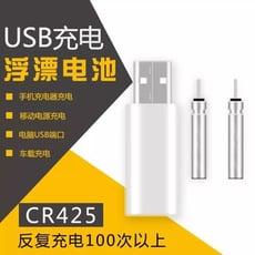 <雙充>可充電式CR425電池2顆+USB充電器1個 電子浮標充電電池電子標充電425電池