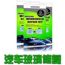 時尚汽車 修補玻璃~汽車玻璃破裂 玻璃修補/玻璃裂痕~DIY修補修補玻璃/修補汽車玻璃