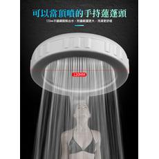 12公分大面積增壓淋浴手持兩用蓮蓬頭