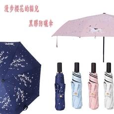 漫步櫻花的貓兒黑膠防曬三折晴雨傘