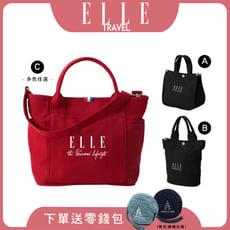 ELLE TRAVEL-帆布女包- EL5237 (贈零錢包)