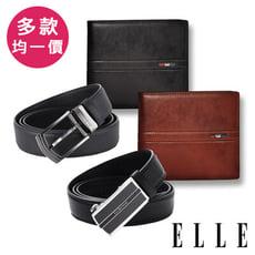 ELLE 紳士真皮系列-皮夾/皮帶 多款均一價 EL20+EL30