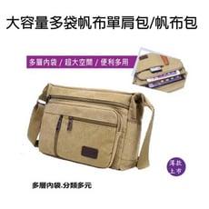 【A.J.V】大容量多袋帆布單肩包/帆布包