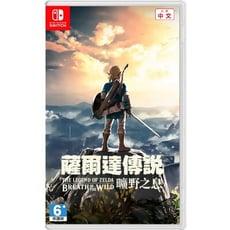 【現貨秒出】Nintendo Switch 薩爾達傳說:曠野之息-中文版