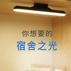 書桌燈 磁吸式 USB充電 小夜燈 續航強 三檔調 LED 攜帶式LED燈