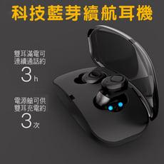 迷你科技藍芽雙耳無線耳機充電倉 藍芽耳機 台灣NCC認證 來電報號 雙耳 聽音樂  開車通話 運動