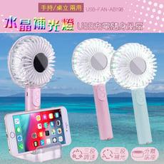 水晶補光燈 桌立/手持 USB充電隨身支架風扇家 電扇風扇 電風扇 迷你靜音 桌扇立扇 手拿