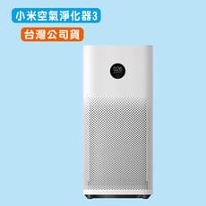 小米空氣清淨機3 台灣公司 米家空氣淨化器3 小米空氣清淨機 非平行輸入