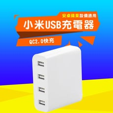小米正品USB充電頭/四孔支援QC2.0快充快速充電器小米 4 Port USB 充電器
