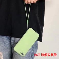 I6/S液態矽膠殼 附掛繩 適用Iphone手機殼 素色防摔