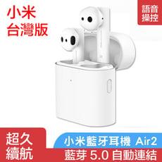 【台灣官方版本】小米藍牙耳機 Air 2 小米藍芽耳機 藍芽耳機 無線耳機 運動耳機 真無線藍牙耳機