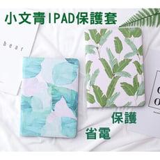 小文青 葉子IPAD套2019iPad AIR護殼air2保護殼2018新iPad保護套air殼mi