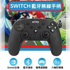 Nintendo switch PRO pS3手把 NS 控制器 震動 連發 體感 遊戲手把 手柄